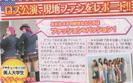 Generic AKB48 Member from AKB48 worn by Kasai