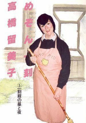 Kyoko Otonashii from Maison Ikkoku